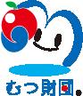 むつ小川原地域・産業振興財団